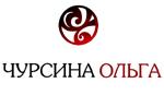 Дизайнер Ольга Чурсина.