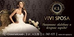VIVI SPOSA - свадебные и вечерние платья