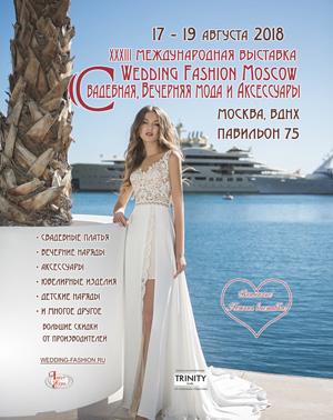 Международная выставка WEDDING FASHION MOSCOW пройдет с 17 по 19 августа в Москве
