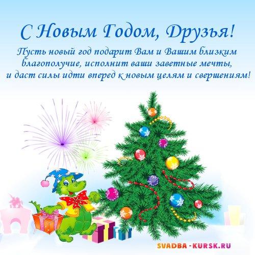 Поздравление от семьи с новым годом